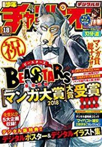 週刊少年チャンピオン 2018年18号 [Weekly Shonen Champion 2018-18]