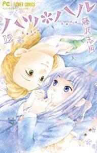 ハツ*ハル 第01-10、12巻 [Hatsu Haru vol 01-10、12]