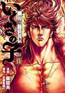 いくさの子 織田三郎信長伝 第01-11巻 [Ikusa no Ko Oda Saburou Nobunaga Den vol 01-11]