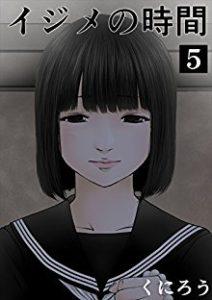 イジメの時間 第01-05巻 [Ijime no jikan vol 01-05]
