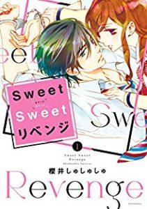 Sweet Sweet リベンジ 第01巻 [Sweet Sweet Revenge vol 01]