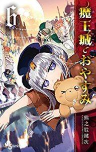 魔王城でおやすみ 第01-06巻 [Maou-jou de Oyasumi vol 01-06]