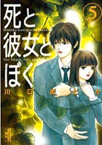 死と彼女とぼく イキル 第01-05巻 [Shi to Kanojo to Boku Ikiru vol 01-05]