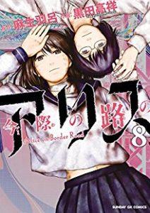 今際の路のアリス 第01-08巻 [Imawa no Michi no Alice vol 01-08]