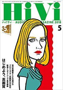HiVi (ハイヴィ) 2018年02-05月号