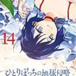 ひとりぼっちの地球侵略 第01-14巻 [Hitoribocchi no Chikyuu Shinryaku vol 01-14]