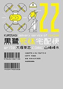 黒鷺死体宅配便 第01-22巻 [Kurosagi Shitai Takuhaibin vol 01-22]
