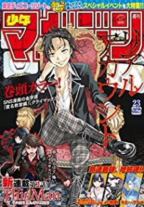 週刊少年マガジン2018年23号 [Weekly Shonen Magazine 2018-23]