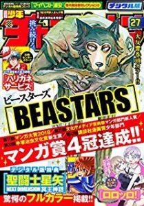 週刊少年チャンピオン 2018年27号 [Weekly Shonen Champion 2018-27]