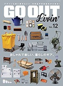 GO OUT特別編集 GO OUT LIVIN' Vol.01-10、12