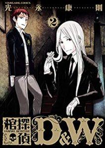 棺探偵D&W 第01-02巻 [Hitsugi Tantei D&W vol 01-02]
