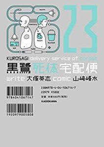 黒鷺死体宅配便 第01-23巻 [Kurosagi Shitai Takuhaibin vol 01-23]
