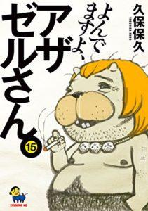 よんでますよ、アザゼルさん。 第01-15巻 [Yondemasu yo, Azazeru-san. vol 01-15]