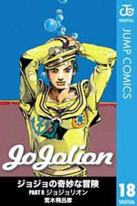 ジョジョの奇妙な冒険 Part8 ジョジョリオン 第01-18巻 [Jojo's Bizarre Adventure Part8 – Jojolion vol 01-18]