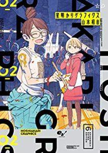 星明かりグラフィクス 第01-02巻 [Hoshi Akari Gurafiku vol 01-02]