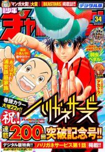 週刊少年チャンピオン 2018年34号 [Weekly Shonen Champion 2018-34]