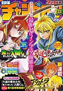 週刊少年チャンピオン 2018年33号 [Weekly Shonen Champion 2018-33]
