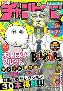 週刊少年チャンピオン 2018年35号 [Weekly Shonen Champion 2018-35]