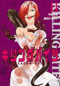 キリングバイツ 第01-11巻 [Killing Bites vol 01-11]