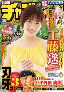 週刊少年チャンピオン 2018年36号 [Weekly Shonen Champion 2018-36]