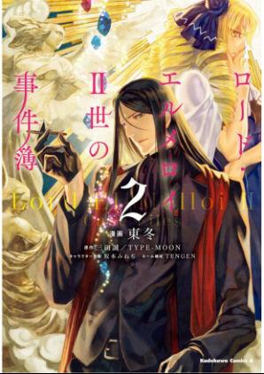 [Novel] ロード・エルメロイII世の事件簿 第01-02巻 [Lord El-Melloi II-sei no Jikenbo vol 01-02]