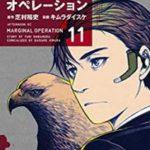 マージナル・オペレーション 第01-11巻 [Marginal Operation vol 01-11]