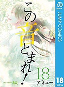 この音とまれ! 第01-18巻 [Kono Oto Tomare! vol 01-18]