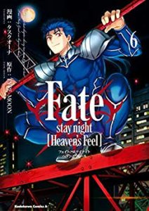 Fate/Stay Night – Heaven's Feel 第01-06巻