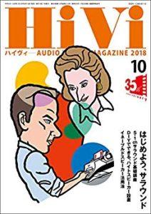 HiVi (ハイヴィ) 2018年10月号