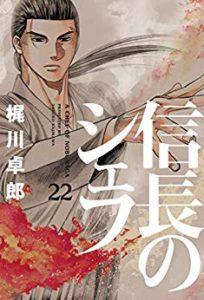 信長のシェフ 第01-22巻 [Nobunaga no Chef vol 01-22]