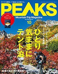 PEAKS (ピークス) 2018年10月