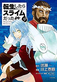 転生したらスライムだった件 第01-09巻 [Tensei Shitara Slime Datta Ken vol 01-09]