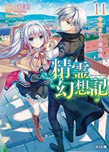 [Novel] 精霊幻想記 第01-11巻 [Seirei Genso Ki vol 01-11]