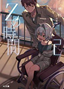 [Novel] Zの時間 第01-02巻 [Z no Jikan vol 01-02]
