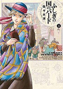 ふしぎの国のバード 第01-05巻 [Fushigi no Kuni no Bird vol 01-05]