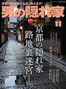 男の隠れ家 2018年11月 [Otoko No Kakurega 2018-11]