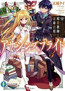 [Novel] アサシンズプライド 第01-03巻