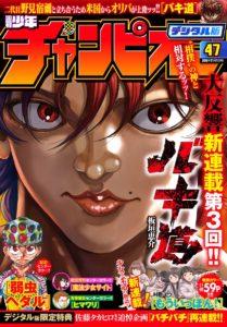 週刊少年チャンピオン 2018年47号 [Weekly Shonen Champion 2018-47]