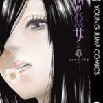 隣の悪女 第01-02巻 [Tonari no Akujo vol 01-02]
