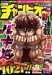 週刊少年チャンピオン 2018年46号 [Weekly Shonen Champion 2018-46]
