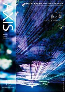 Axis アクシス 2018年12月
