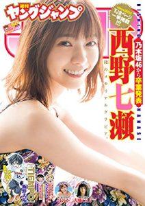 週刊ヤングジャンプ 2018年50号 [Weekly Young Jump 2018-50]