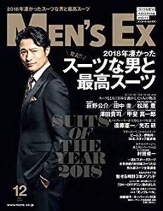MEN'S EX (メンズ・イーエックス) 2018年12月号