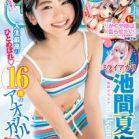 週刊ヤングジャンプ 2019年03号 [Weekly Young Jump 2019-03]