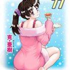ふたりエッチ 第01-77巻 [Futari Ecchi vol 01-77]