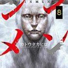 ジンメン 第01-08巻 [Jinmen vol 01-08]