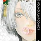隣の悪女 第01-03巻 [Tonari no Akujo vol 01-03]