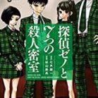 探偵ゼノと7つの殺人密室 第01-03巻 [Tantei Zeno to Nanatsu no Satsujin Misshitsu vol 01-03]