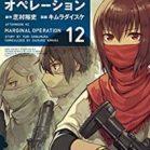 マージナル・オペレーション 第01-12巻 [Marginal Operation vol 01-12]