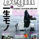 Begin (ビギン) 2019年03月号